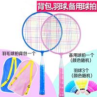 儿童羽毛球拍 小学生幼儿园球拍3-12岁 男女小孩宝宝3支亲子套装