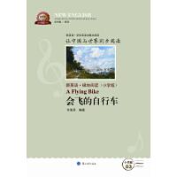 极地阅读――会飞的自行车(小学版03) 许俊丹 兰州大学出版社