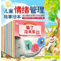 22册情绪管理儿童绘本 3-6周岁4-6岁 幼儿园绘本故事书小班 适合大班的 中班书籍 宝宝益智带拼音读物 幼儿绘本5