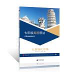 2017年蓝皮系列七年级英语语法分层强化训练,练习题复习题资料