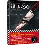 谋杀之心(一场复杂的案中案,六种不同的谋杀动机,十三位各怀鬼胎的嫌疑人。这一次,连名侦探都失手了!)
