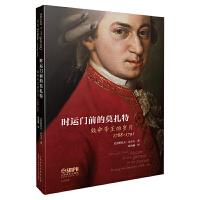 时运门前的莫扎特――效命帝王的岁月 1788-1791 克里斯托夫・沃尔夫著