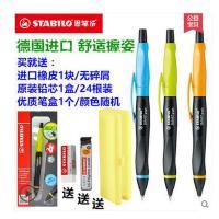 进口德国Stabilo思笔乐1842活动/自动铅笔 0.5/0.7学生正姿礼品笔