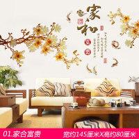 家居中国风客厅电视背景墙贴纸卧室装饰品墙画办公室贴画墙纸自粘情人节礼物 特大