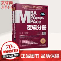 (2020)逻辑分册(第17版)/MBA.MPA.MPACC联考与经济类联考同步复习指导系列 机械工业出版社