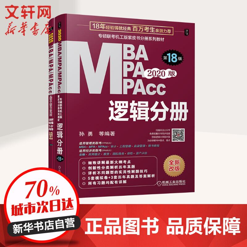 (2020)逻辑分册(第17版)/MBA.MPA.MPACC联考与经济类联考同步复习指导系列 机械工业出版社 【文轩正版图书】