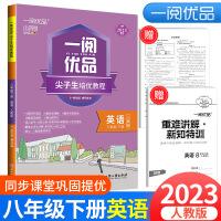 一阅优品尖子生培优教程八年级下册英语人教版2021新版