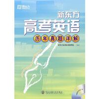 新东方高考英语历年真题详解(附MP3)--新东方大愚英语学习丛书