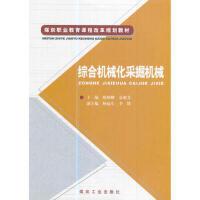 【二手书9成新】 综合机械化采掘机械 陈炳耀等 9787502042240