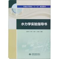 水力学实验指导书 中国水利水电出版社