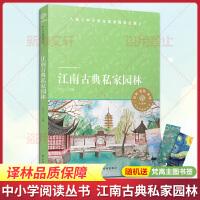 江南古典私家园林 译林出版社