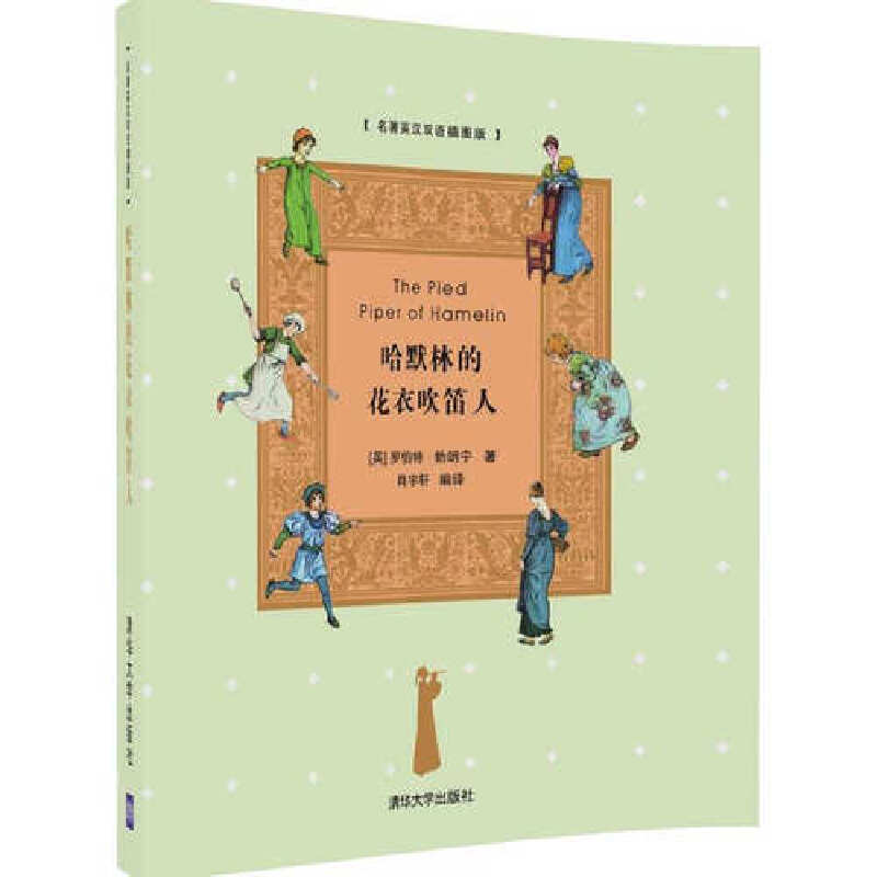 哈默林的花衣吹笛人(名著英汉双语插图版) 有听力 赠送英文听力CD!精美经典插画+全书彩印+中英对照。西方世界耳熟能详的经典童话,英语阅读、英语韵律及音感练习的入门图书。英美中小学生必读的经典名著。