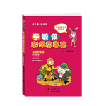 李毓佩数学故事集 小学中年级 彩图注音版