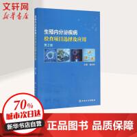生殖内分泌疾病检查项目选择及应用(第2版) 杨冬梓 主编