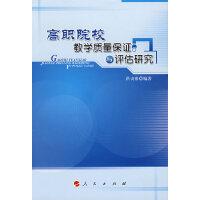 高职院校教学质量保证与评估研究