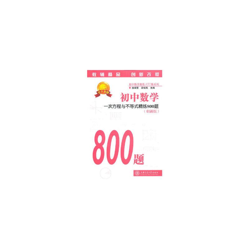 【旧书二手书9成新】初中数学 一次方程与不等式精练800题 俞颂萱,薛祖民 9787313046550 上海交通大学出版社