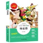 杨家将 教育部新课标推荐书目-人生必读书 名师点评 美绘插图版