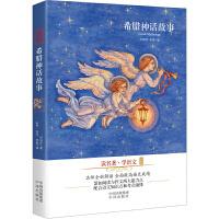 读名著学语文-希腊神话故事