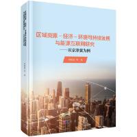 区域资源-经济-环境可持续发展与能源互联网研究――以京津冀为例