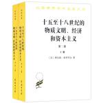 十五至十八世纪的物质文明、经济和资本主义(第二卷 形形色色的交换)(上下册)(汉译名著17)