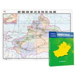 中华人民共和国分省系列地图:新疆维吾尔自治区地图(1.068米*0.749米 盒装折叠)