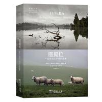 图提拉:一座新西兰羊场的故事(自然文库)