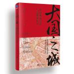 大国之城:中国城市经济与治理现代化