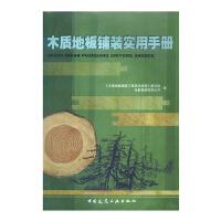 木质地板铺装实用手册