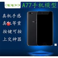 A77手机模型A79 A83模型机 A57 A37黑屏上交神器 A59可亮屏 (可亮屏)