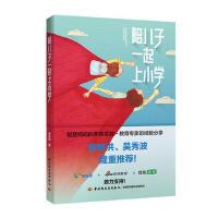 [二手旧书9成新]�|陪儿子一起上小学李玲俐 9787518418312 中国轻工业出版社