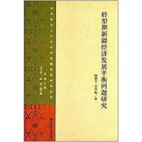 【二手旧书8成新】转型期新疆经济发展平衡问题研究 阿迪力・买买提 社会科 9787509744840