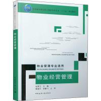 物业经营管理 中国建筑工业出版社