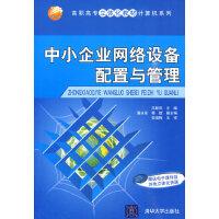 中小企业网络设备配置与管理(高职高专立体化教材计算机系列)