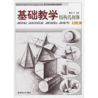 基础教学--结构几何体(第一册)
