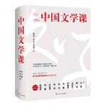 中国文学课(上下册)独家签名版(余秋雨、韩寒、张大春重磅推荐,付费课程收听超1500万人次)