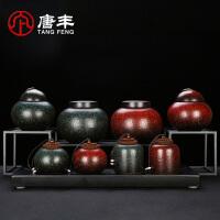 唐丰小号茶叶罐窑变天目釉储茶罐家用干果密封罐户外随身便携茶盒