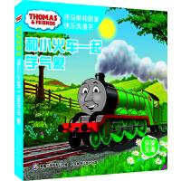 托马斯和朋友快乐洗澡书――和小火车一起学气象
