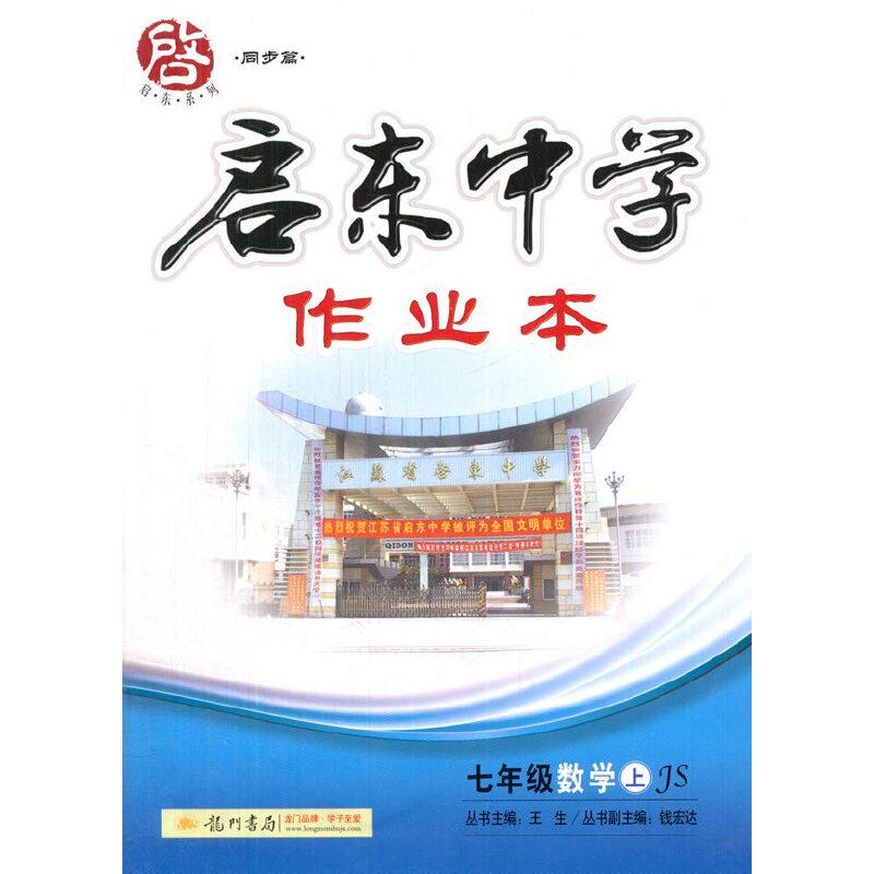 2015秋启东中学作业本七年级数学(上)(JS)江苏