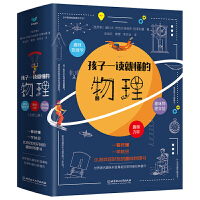 孩子一读就懂的物理(共3册)