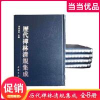 历代禅林清规集成全8册16开精装 中国书店定价3600元正版包邮