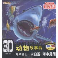 海洋猛士・大白鲨:海中见闻