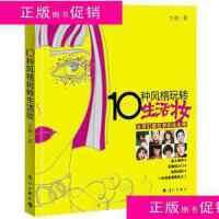 [二手书旧书9成新生活A]10种风格玩转生活妆 /大黄 漓江出版社
