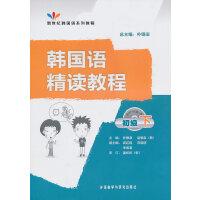 韩国语精读教程(初级)(下)(附光盘)