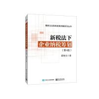 新税法下企业纳税筹划(第4版)(团购,请致电400-106-6666转6)