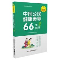 中国公民健康素养66条图册(全新彩插版)