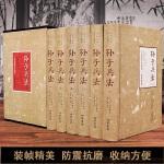 孙子兵法(精装全6册)