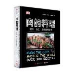 DK肉的料理:切分 加工 烹调百科全书