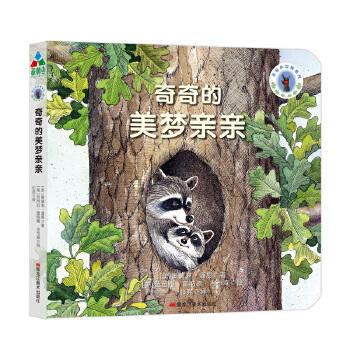 森林鱼童书·宝宝情绪引导绘本:奇奇的美梦亲亲(聪明妈妈必备的育儿手册)