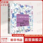 心理学与生活(9版) 人民邮电出版社
