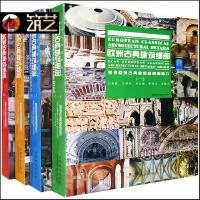 欧洲古典建筑细部 4本一套 欧式 建筑 构件 细部 元素 设计 图文书籍
